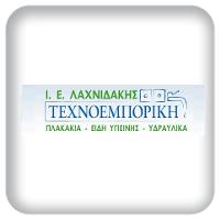 texnoemporiki-laxnidakis